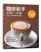 (二手書)咖啡新手的第一本書(拉花&花式咖啡升級版)從8歲〜88歲看圖就會煮咖啡
