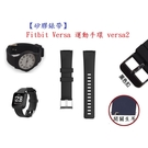 【矽膠錶帶】Fitbit Versa 運動手環 versa2 智慧 智能 22.8mm 手錶 替換純色 透氣防水腕帶