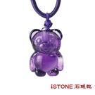 天然紫水晶項鍊-熊愛你 石頭記
