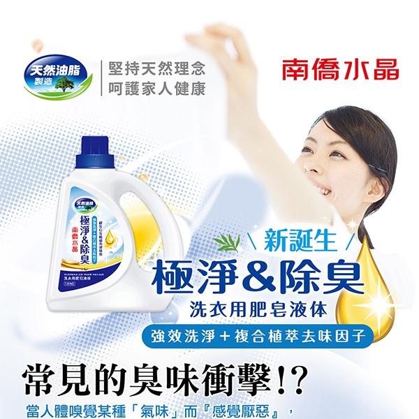 南僑 水晶肥皂洗衣精極淨除臭補充包800g(藍)X1包