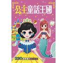 漂亮公主系列:公主童話王國  |  OS小舖