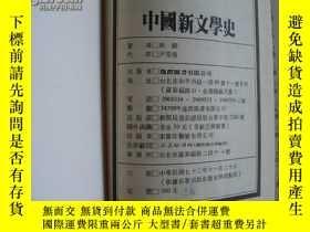 二手書博民逛書店罕見中國新文學史(大32k.918頁.精裝)ws3-8[二手書]