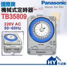 國際牌 TB35系列TB35809K,2...