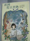 【書寶二手書T1/兒童文學_HML】直到花豆煮熟_安房直子