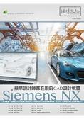 蘋果設計師都在用的CAD設計軟體  : Siemens NX
