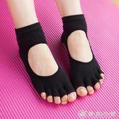 菩提專業瑜伽襪露背純棉分趾防滑五指按摩瑜珈襪子硅膠底愈加襪子 優家小鋪