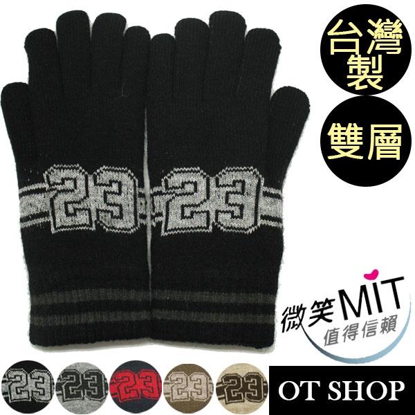 OT SHOP手套‧男用款‧冬日溫暖禦寒數字23圖騰‧台灣製雙層內裡止滑手套‧現貨五色G5229