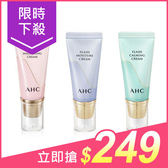 韓國 AHC 瞬間亮白素顏霜(30ml) 3款可選【小三美日】A.H.C 原價$270
