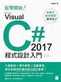 從零開始! Microsoft Visual C# 2017 程式設計入門