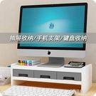 護頸臺式電腦增高架顯示器底座辦公室桌面收納盒螢幕抽屜置物托架【快速出貨】