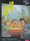 【書寶二手書T1/兒童文學_MBF】三個問號偵探團6-謎宮帝國_晤爾伏.布朗克