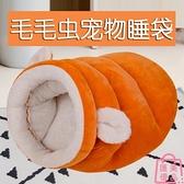 寵物窩保暖睡袋小型犬貓咪睡袋用品【匯美優品】