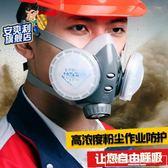 防塵口罩防工業粉塵打磨透氣車間可清洗防毒面具防灰塵易呼吸面罩『韓女王』