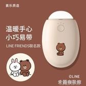 USB暖手寶 暖手寶小迷你充電寶兩用二合一可愛防爆usb移動電源自發熱暖寶寶熱寶 快速出貨