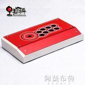 遊戲機 卓科 天琴座框體 搖桿金屬框體 搖桿金屬外盒 搖桿框體 搖桿外殼 阿薩布魯