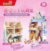 趣味屋玩具 3D立體拼圖女孩玩具屋 趣味可愛女生過家家玩具DIY公主城堡 2色