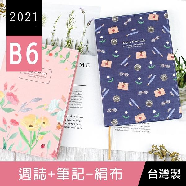 珠友 BC-50465 2021年B6/32K 週誌+筆記/週計劃/日誌手帳/手札行事曆-絹布