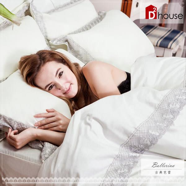 【DD House】精梳棉蕾絲雙人四件式床包被套組-古典芭蕾