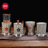 筷子筒日式單座瀝水陶瓷底座創意筷子籠接水盤【全館免運】