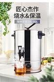 220v-電熱燒水桶不銹鋼大容量開水桶保溫一體商用加熱桶食堂裝湯熱水桶【全館免運】