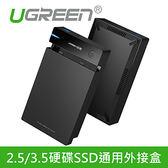 綠聯 2.5/3.5 SATA硬碟SSD通用外接盒 固態硬碟 機械硬碟