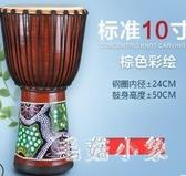 初學者非洲鼓 12寸10寸云南麗江手鼓成人整木樂器JA7916『毛菇小象』