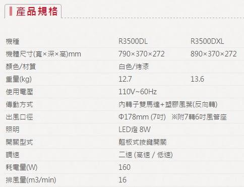 【歐雅系統家具】櫻花 SAKURA R-3500D 隱藏式除油煙機