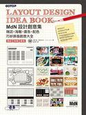 MdN   集:雜誌海報廣告配色巧妙排版 大全