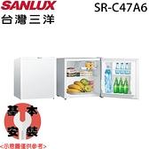 【SANLUX三洋】47L 2級節能單門冰箱 SR-C47A6 含基本安裝 免運費