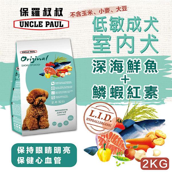 斑尼暢貨- 買就送試吃隨身包3包 - 保羅叔叔田園生機狗食 - 高能成犬 - 3KG