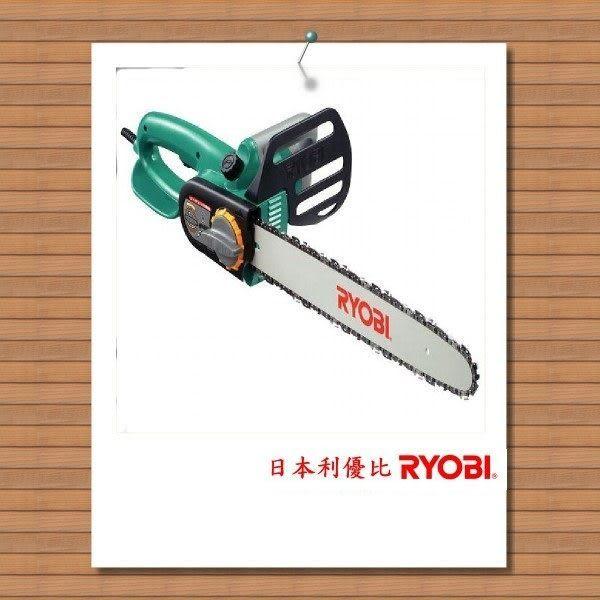 RYOBI CS-402LS/16 強力電動鏈鋸機~專利之外裝鏈條鬆緊調整鈕