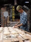 (二手書)窯烤自然麵包