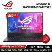 【ASUS 華碩】ROG Zephyrus G GA502DU-0024A3750H  西風之神 15.6吋電競筆電 【加碼贈藍芽喇叭】