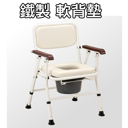 便盆椅 便器椅 鐵製軟背/坐墊可收合 JCS-103