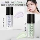 韓國 UNNY CLUB 雲感知能炫色調光隔離霜 30g