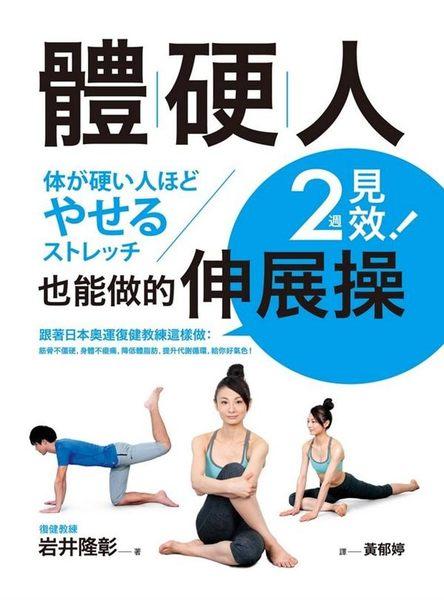 體硬人也能做的伸展操,2週見效!:跟著日本奧運復健教練這樣做,筋骨不僵硬,身體..