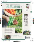 花草遊戲(79):GIY打造田園城市!自己種自己吃的綠色革命