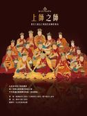 (二手書)上師之師:歷代大寶法王噶瑪巴的轉世傳奇