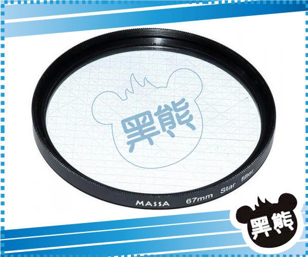 黑熊館 六線 星芒鏡 ST6X 52mm 星光鏡 六角星芒 濾片 其他濾鏡