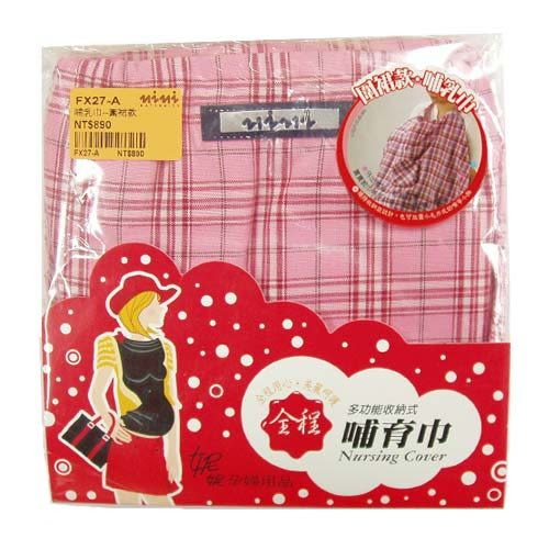 【奇買親子購物網】妮妮NiNi 多功能哺乳巾-圍裙款FX27-A
