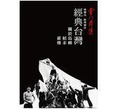 雲門舞集 經典台灣 關於島嶼 稻禾 薪傳 DVD | OS小舖