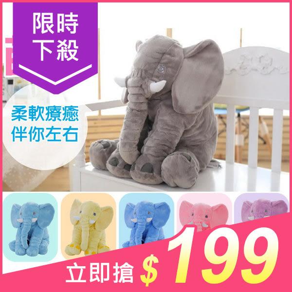 超舒柔療癒系大象抱枕(1入) 6色可選【小三美日】午安枕/靠枕 ※限宅配 原價$349