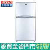 HERAN禾聯127L雙門冰箱HRE-B1313含配送到府+標準安裝【愛買】