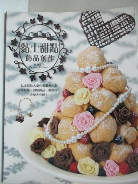 【書寶二手書T1/美工_EMJ】超擬真黏土甜點飾品創作_Milky Ribbon