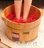 足浴桶泡腳桶木桶家用過小腳洗腳盆按摩保溫小木盆木質實木養生桶 海角七號
