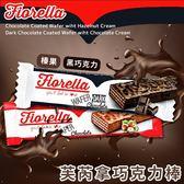土耳其 Fiorella 芙芮拿巧克力棒 40g【櫻桃飾品】【30948】