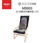 【贈紓壓椅】DOCTORAIR MS003 3D 按摩球紓壓椅墊 LITE 按摩椅 + RC003 紓壓椅 保固一年
