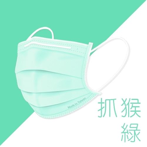 抓猴綠口罩 台灣國家隊 台灣康匠 友你口罩 雙鋼印 醫療口罩 MIT 成人口罩【WanWorld】( 現貨供應)