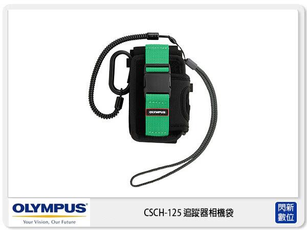 【分期0利率,免運費】OLYMPUS CSCH-125 追蹤器 相機袋(CSCH125,元佑公司貨)TG TRACKER用