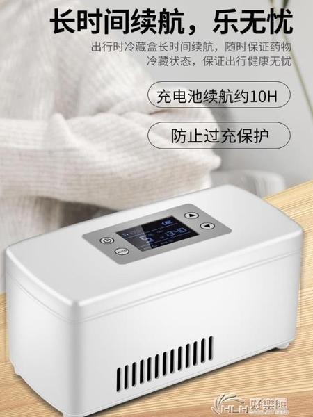 先科便攜式胰島素冷藏盒充電迷你小冰箱車載家用旅行藥品冷藏箱